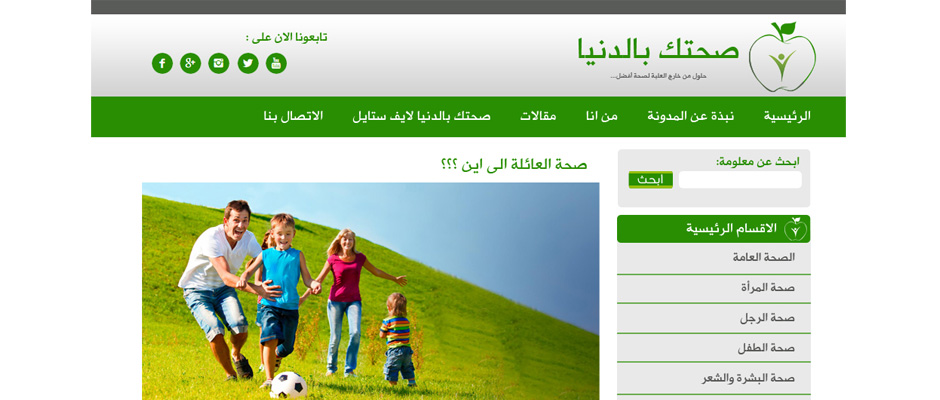 Web Design in libya
